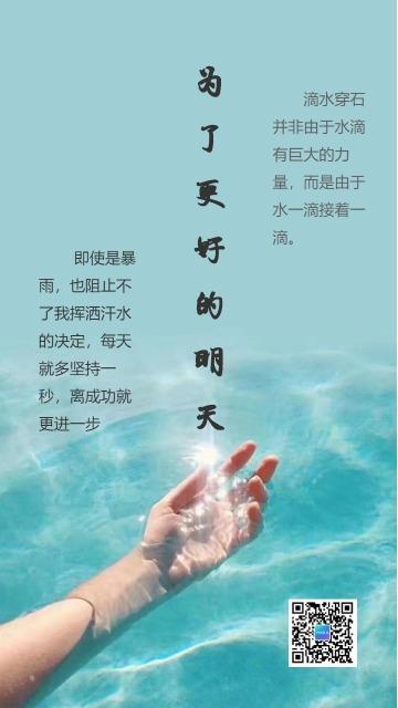 清新文艺励志语录早安心情日签配图手机海报