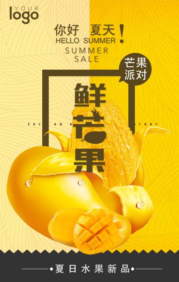 芒果/水果/夏日新鲜芒果特惠