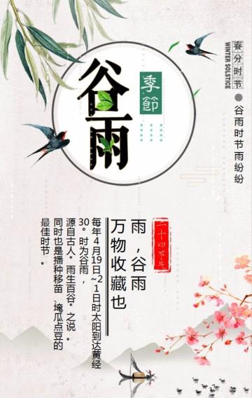 中国二十四节气之谷雨宣传祝福中国风清新绿色
