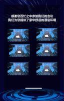 星空大气科技商务会议邀请函