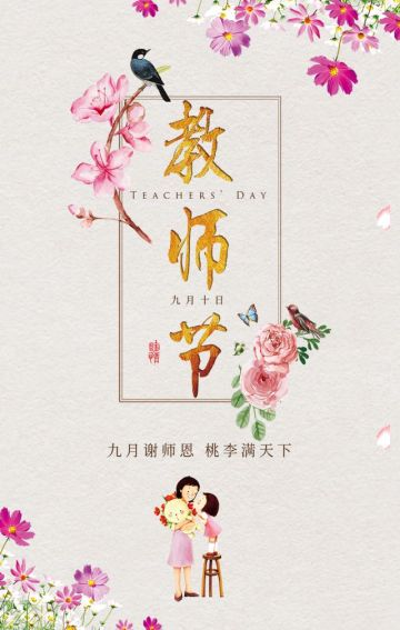 教师节快乐感谢恩师酒店预订促销师生聚会宴请邀请函