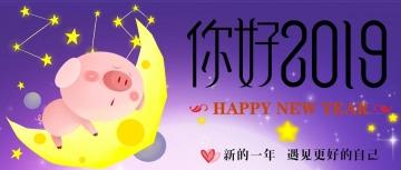 你好2019猪年迎新春贺新年快乐元旦祝福小清新卡通可爱微信公众号封面大图