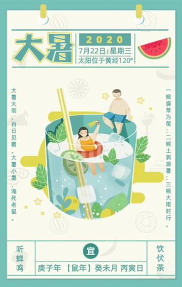 绿色清新插画设计风格中国传统二十四节气大暑习俗宣传H5