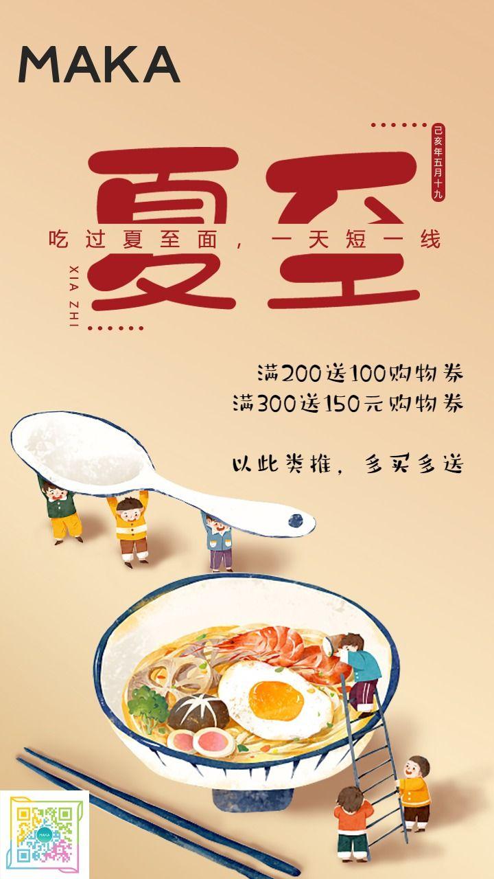 传统节气夏至美食活动海报宣传
