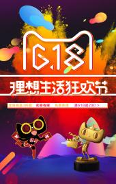618天猫理想生活狂欢节 淘宝 京东618开趴