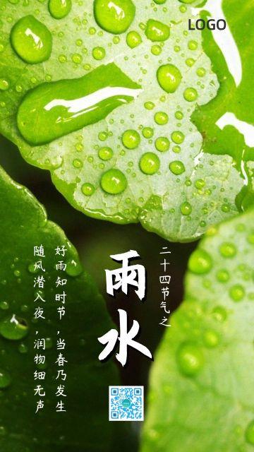 清新简约雨水节气二十四节日节早晚安心情日签励志企业文化宣传推广海报