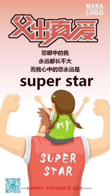 父亲节简约插画电商微商企业宣传通用海报模板