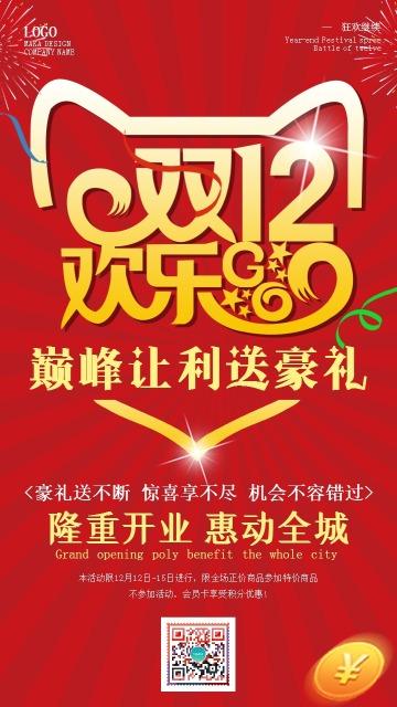 红色喜庆双十二年终促销打折活动年末促销电商促销特卖手机海报