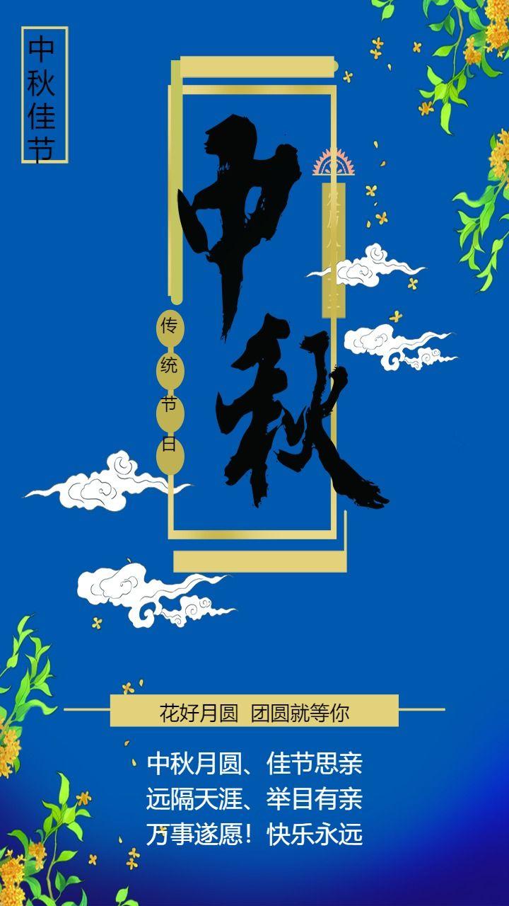 清新花卉中秋节八月十五贺卡祝福语