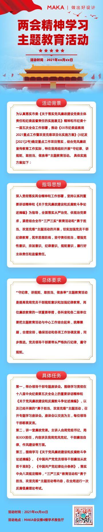 蓝色简约风党建活动文章长图