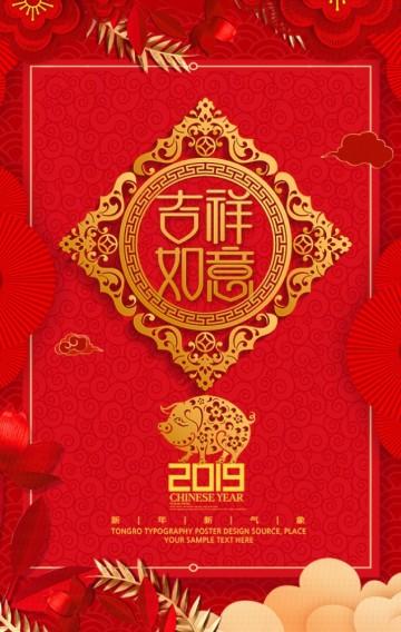 红色大气春节祝福贺卡/企业祝福推广/猪年新年祝福