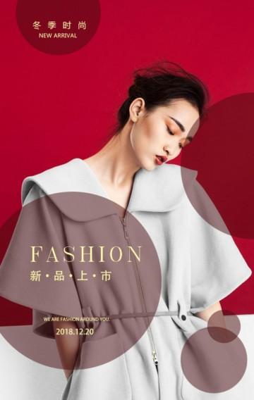 红色轻奢时尚冬季女装新品上市促销翻页H5