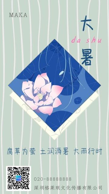 棕色简约卡通日签大暑二十四节气文化习俗民俗风俗企业宣传推广通用海报