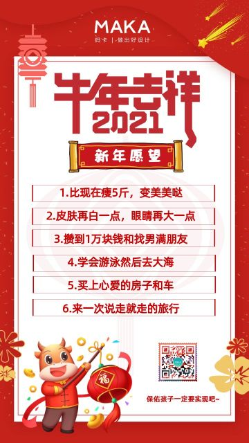 红色喜庆牛年新年愿望清单宣传海报