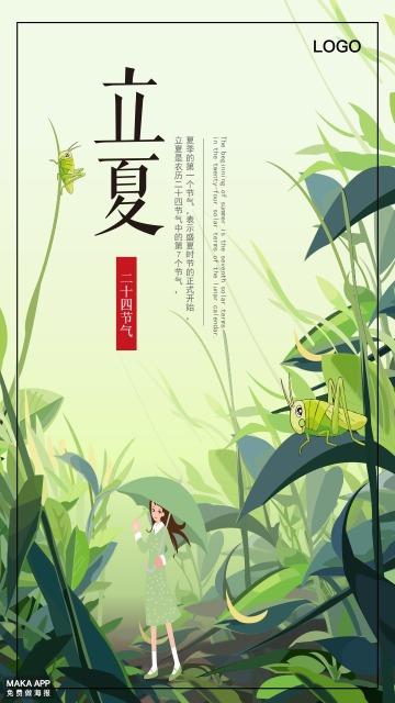 24节气海报之立夏小清新日式海报