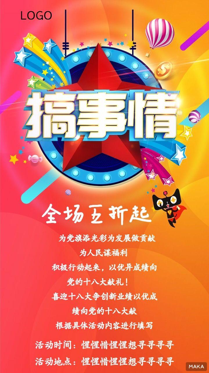 搞事情商场开业周年庆节日促销海报