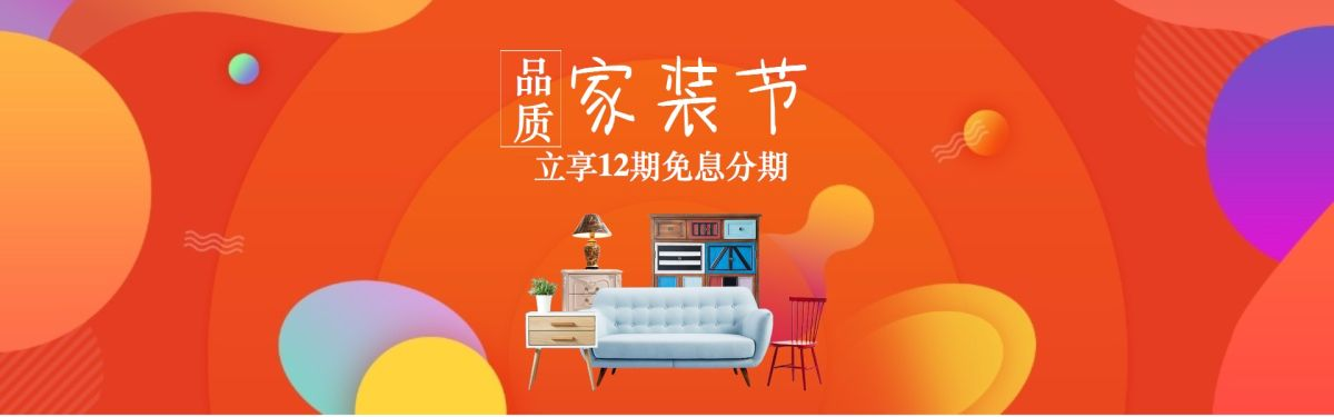 家居节热烈时尚电商banner