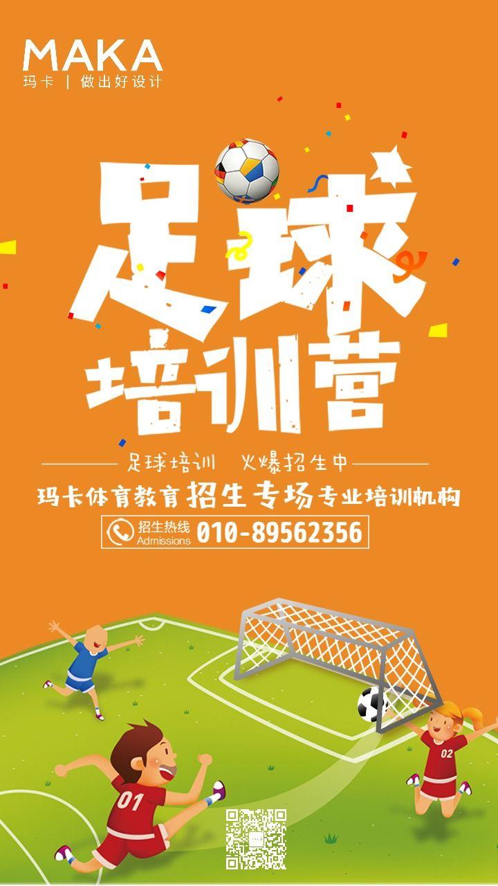 黄色简约扁平卡通足球培训班招生宣传海报