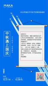 现代简约风企业/公司中秋国庆放假通知宣传海报