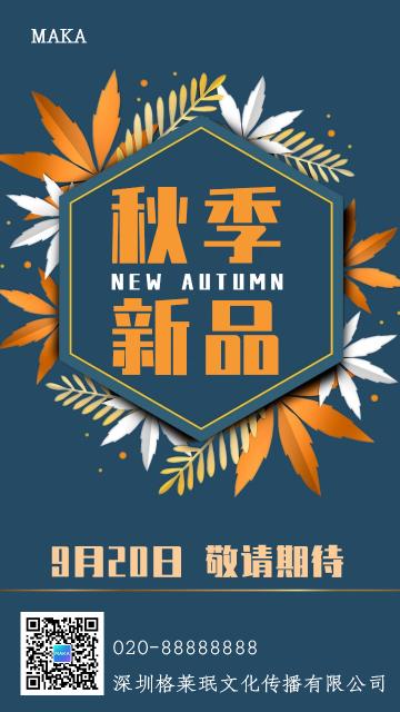 秋季上新新品上市优惠打折促销活动宣传推广简约大气海报通用