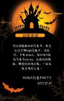 橙色创意万圣节酒吧派对活动邀请函翻页H5