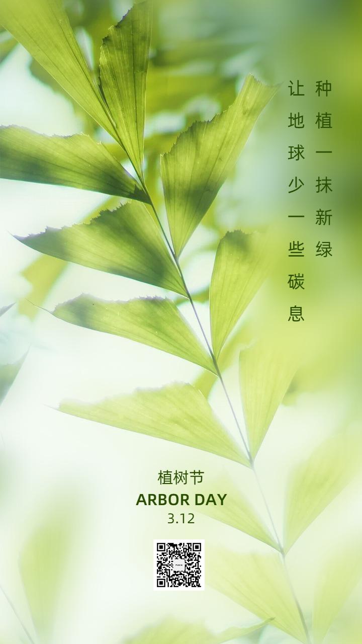 312植树节简约风海报