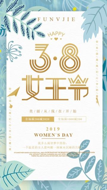 森系小清新金色38女王节女神节简约大气促销宣传海报