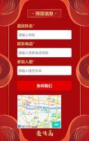 大红传统中国风企业年会活动答谢会春节生日婚礼邀请函请柬