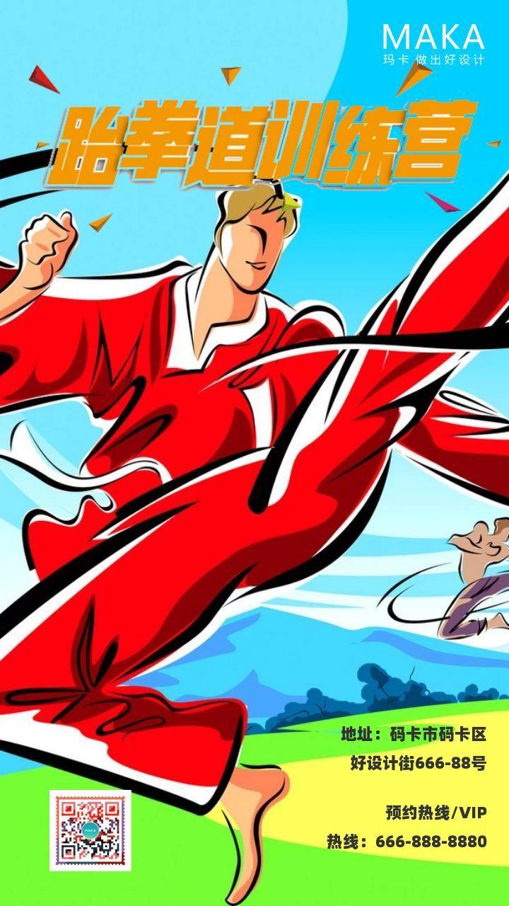 红色卡通简约扁平跆拳道训练招生宣传手机海报