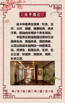中医养生馆 养生会所 宣传推广通用H5