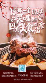 年终聚会聚餐美食烤肉餐厅烧烤海报促销活动