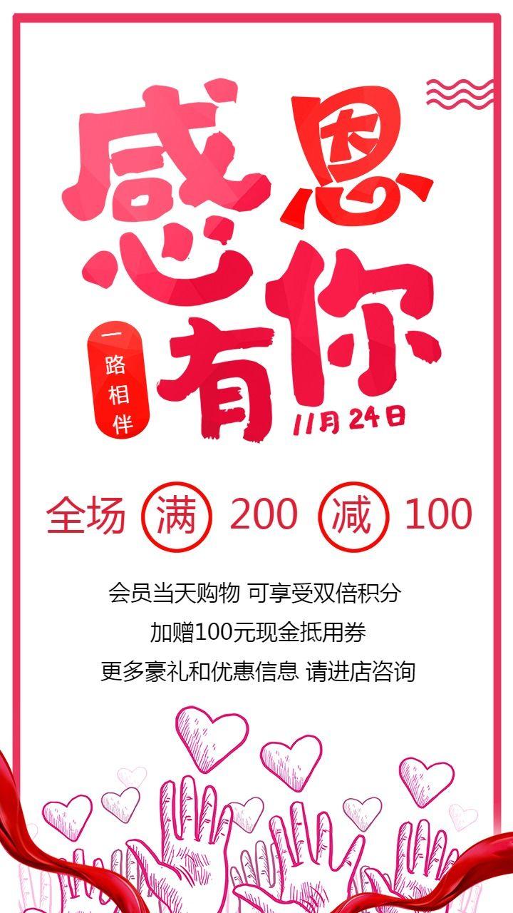红白色简约时尚丝带感恩有你感恩节海报