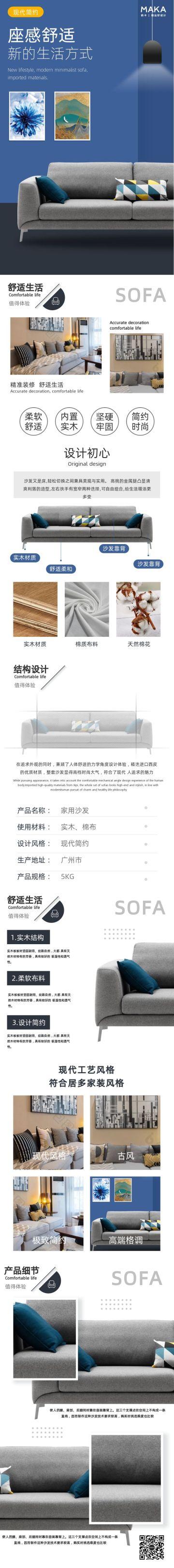 蓝色简约舒适沙发现代简约风格时尚家居家装淘宝宝贝详情页模版