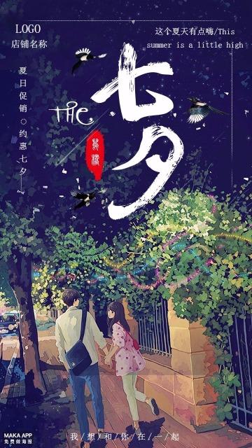 浪漫七夕情人节七夕促销海报