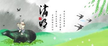 中国风唯美清新绿色清明节宣传微信公众号封面--头条