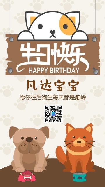 黄色色卡通宠物生活萌宠生日贺卡手机海报