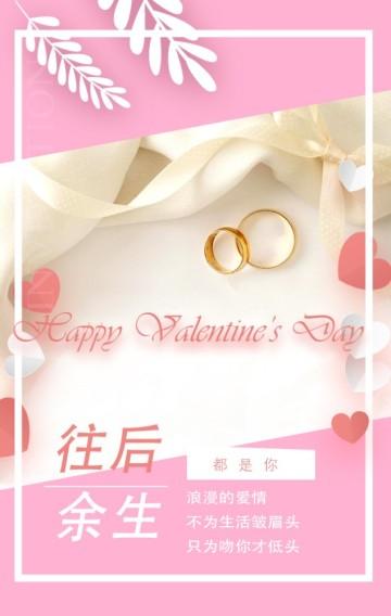 七夕/520/情人节/结婚小清新唯美爱情情侣记录贺卡H5模版