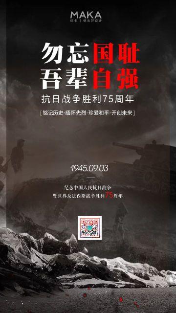 黑色简约抗日战争胜利75周年节日宣传手机海报