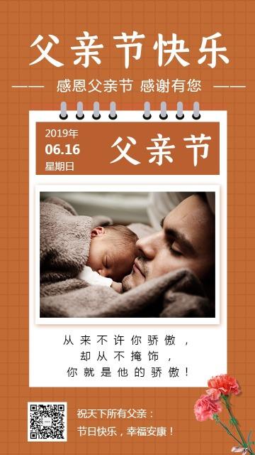 创意父亲节节日祝福简约文艺日签手机版贺卡海报