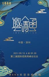 蓝色中式会议会展高峰会招商邀请函H5