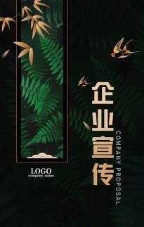 黑色新古风企业宣传企业招商宣传册H5
