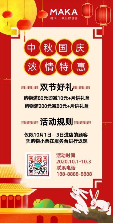 中国风中秋国庆特惠促销文章长图