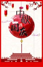 红色中国风中秋国庆节贺卡节日祝福H5