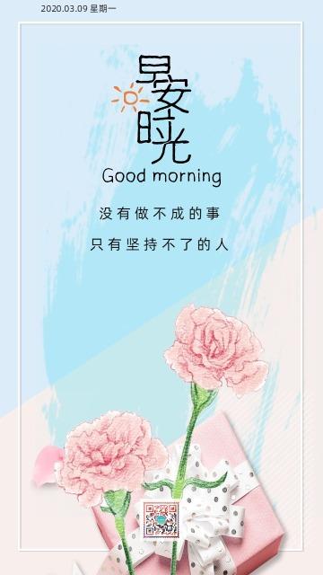 简约文艺日签心情励志朋友圈精选日签早安你好励志语录心情寄语企业宣传手机版海报