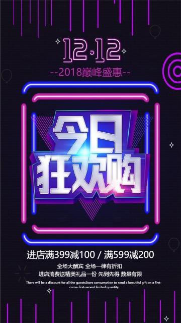 时尚炫酷双十二巅峰盛惠 店铺双十二节日促销活动