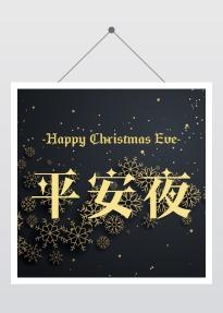 圣诞平安夜促销打折公众号封面次条小图