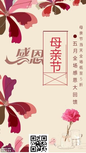米黄色复古感恩母亲节促销活动宣传海报