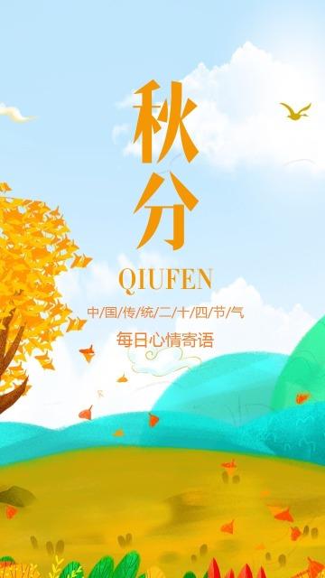 中国传统节气秋分时节
