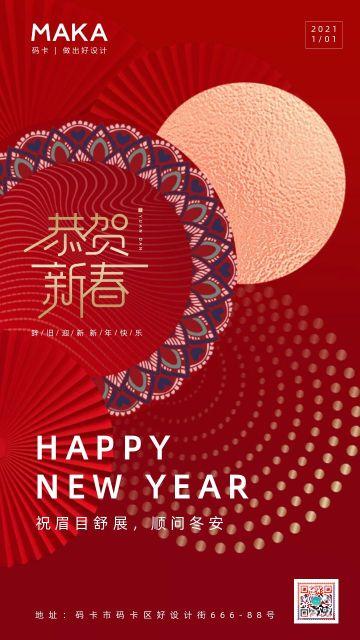 红色高端大气中国风元旦日签宣传海报