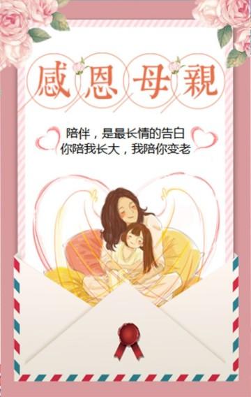 粉色温馨浪漫母亲节祝福动效H5